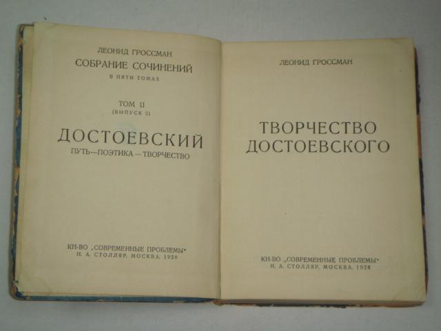 Поли Гроссман