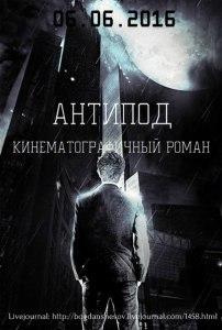 кино 19 Графический роман ужасов АНТИПОД