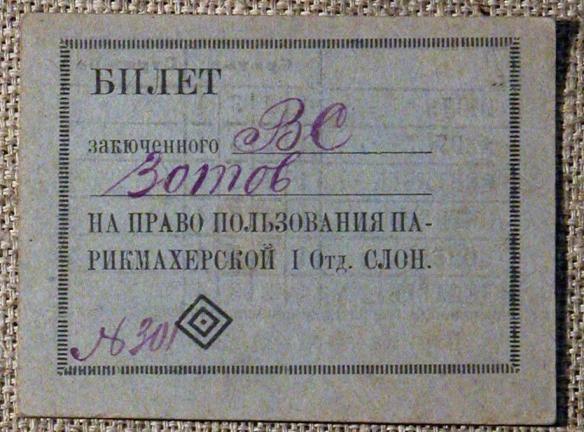 Обитель. Билет на право пользования парикмахерской