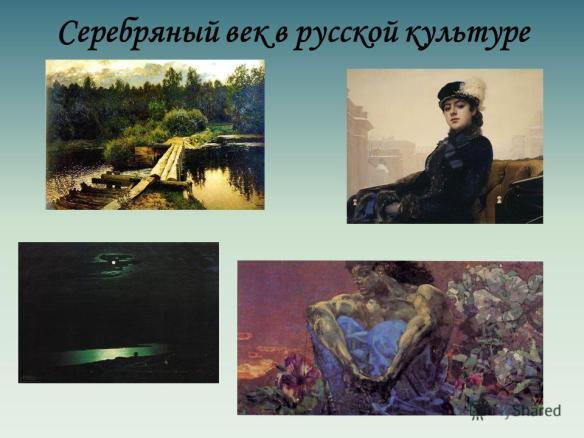 Обитель, время Серебряный век в русской культуре