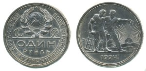 Обитель, время. Серебряный рубль СССР