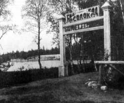 Обитель. Деревянные ворота с надписью «Биосад» на дороге, ведущей в Филиппову пустынь.