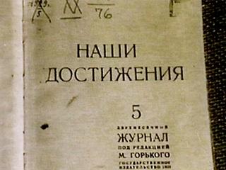Обитель. Очерк Горького о Соловках