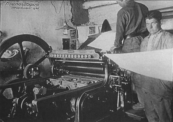 Обитель. Печатный цех