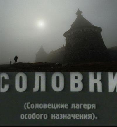 Обитель Соловки